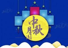 蓝色扁平剪纸风中秋节日贺卡