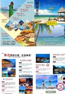 越南芽庄旅游单页