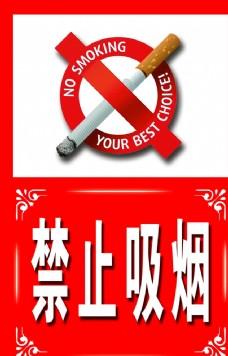 学校  禁止吸烟  无烟校园