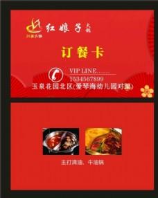 火锅店订餐卡