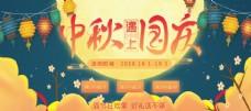 国庆节天猫促销活动中国风首页b