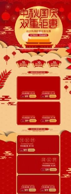 红色喜庆中国风中秋国庆促销淘宝
