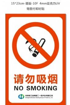 请勿 吸烟 禁止吸烟