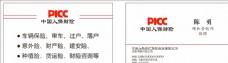中国人保财险名片