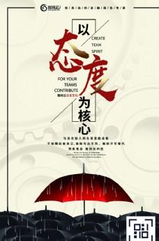 企业文化励志海报