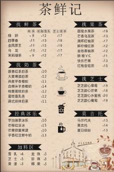 飲品價目表