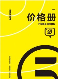 价格册封面模板