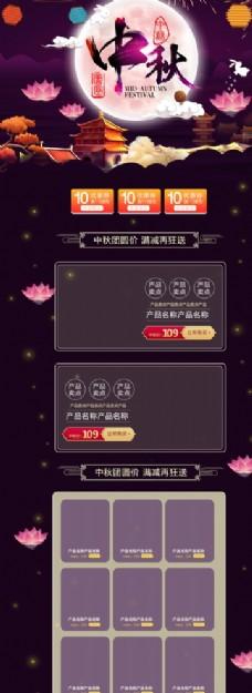 紫色唯美中国风电商促销中秋节