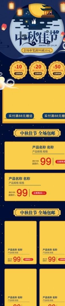 蓝色中国风传统中秋节店铺首页