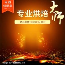 千库原创电商淘宝天猫电器城焕新季烤箱主图钻展直通车