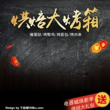 千库原创黑色电商淘宝天猫电器城焕新季烤箱主图直通车