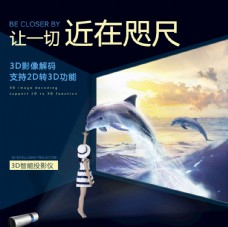 3d投影仪淘宝天猫京东广告海报