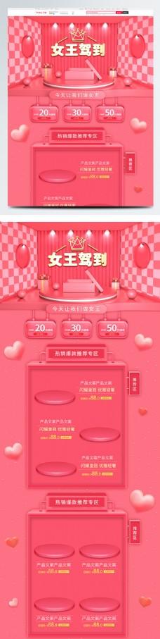 C4D淘宝天猫三八女王节化妆品首页