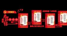 简约红色党的光辉历程文化墙