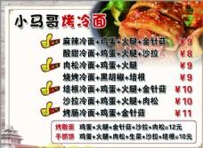 小马哥烤冷面  价格表