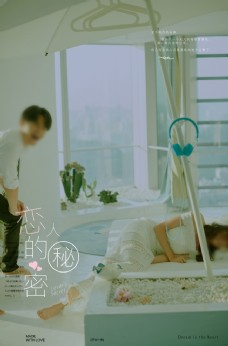 日系旅拍婚纱情侣照设计素材