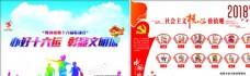 创文 党建 文明 中国梦 展板