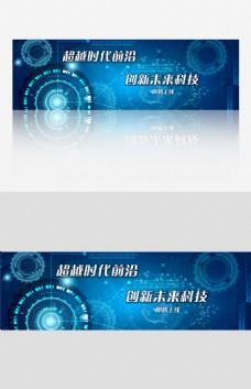 创意网络科技广告条网页设计模板