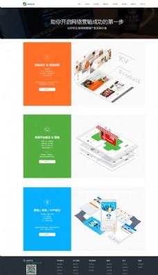 产品案例展示页设计