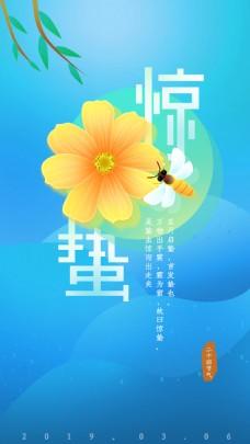 2019年清新简约惊蛰APP引导页海报