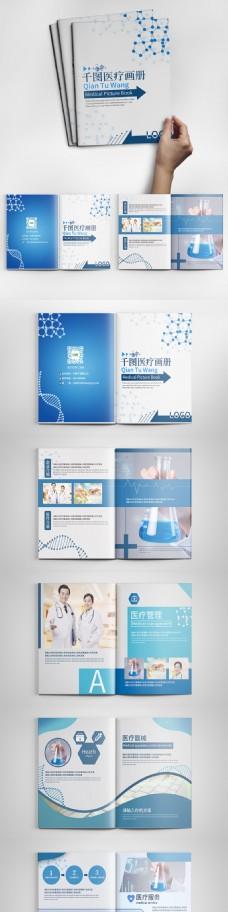 蓝色大气医疗行业宣传画册
