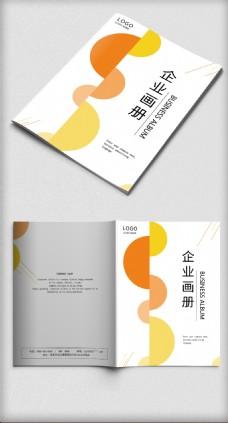 活力橙简约创意画册封面