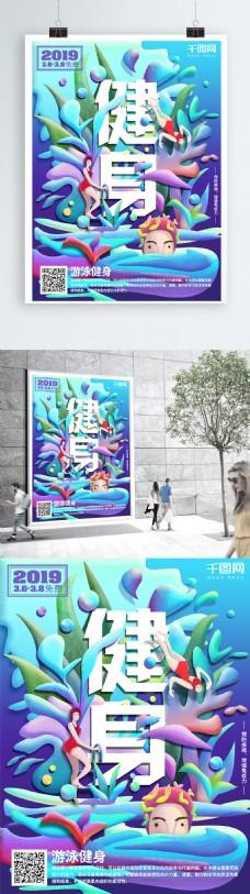糖果渐融风游泳健身海报宣传单