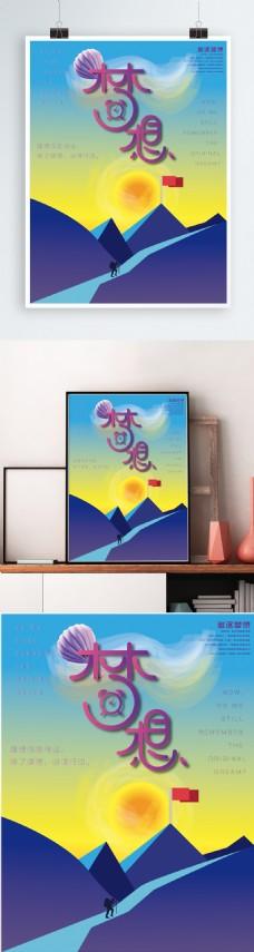 梦想励志海报设计