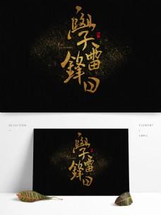 金色金粉学雷锋日书法艺术字印章元素可商用