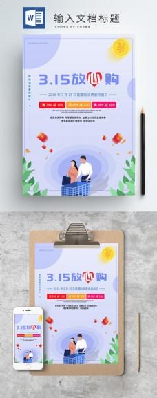 诚信3.15Word海报