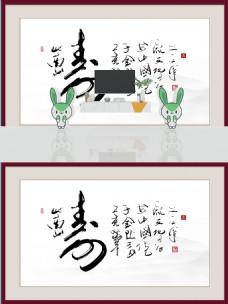 中国风传统文化寿字书法艺术电话背景墙