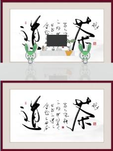 中式手写板绘茶叶店书法背景墙