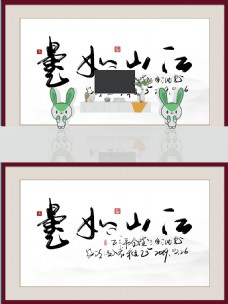中国风行草江山如画客厅书房电视背景墙定制