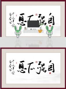 中式手写毛笔书法自强不息电视背景墙