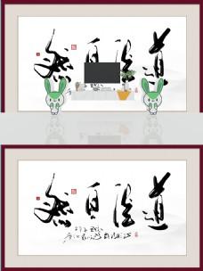 中式板绘书法道法自然客厅书房电视背景墙