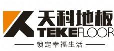 天科地板logo
