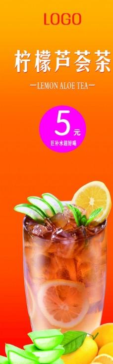 柠檬芦荟茶
