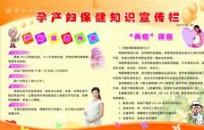 孕产妇保健知识宣传栏