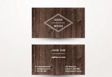 木纹商务名片