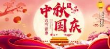 电商淘宝橙色中秋国庆双节同庆