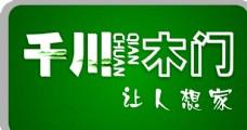 千川木门LOGO