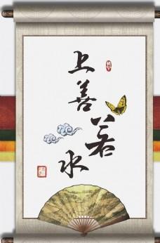 中国风书法上善若水