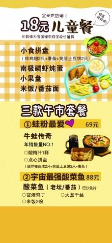 菜单 儿童套餐 美食 设计