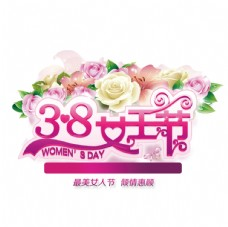 38女王节艺术字