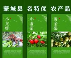 绿色水果海报