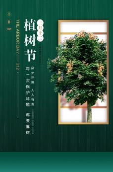 绿色大气312植树节宣传海报