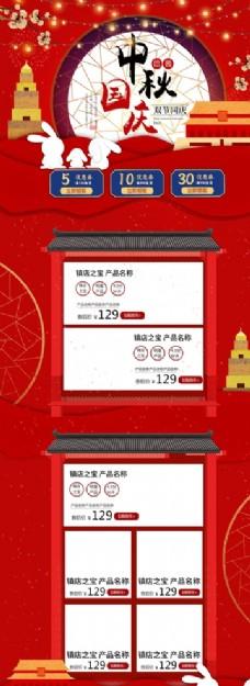 红色喜庆中国风中秋国庆双节同庆