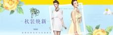 女装商品潮流电商全促销海报