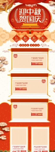 红色喜庆中国风中秋国庆美妆促销