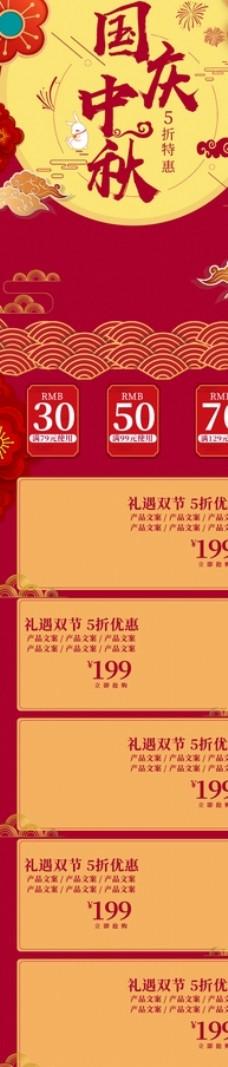 喜庆中国风月饼促销中秋国庆电商